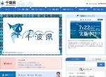 Screenshot of www.pref.chiba.lg.jp