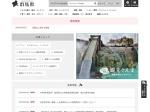 http://www.pref.gunma.jp/