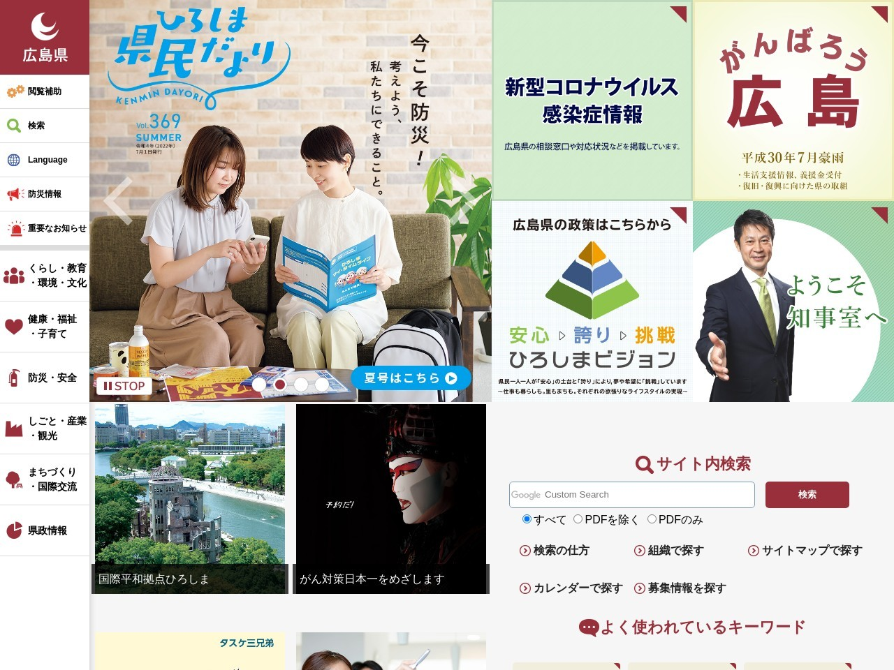 Screenshot of www.pref.hiroshima.lg.jp