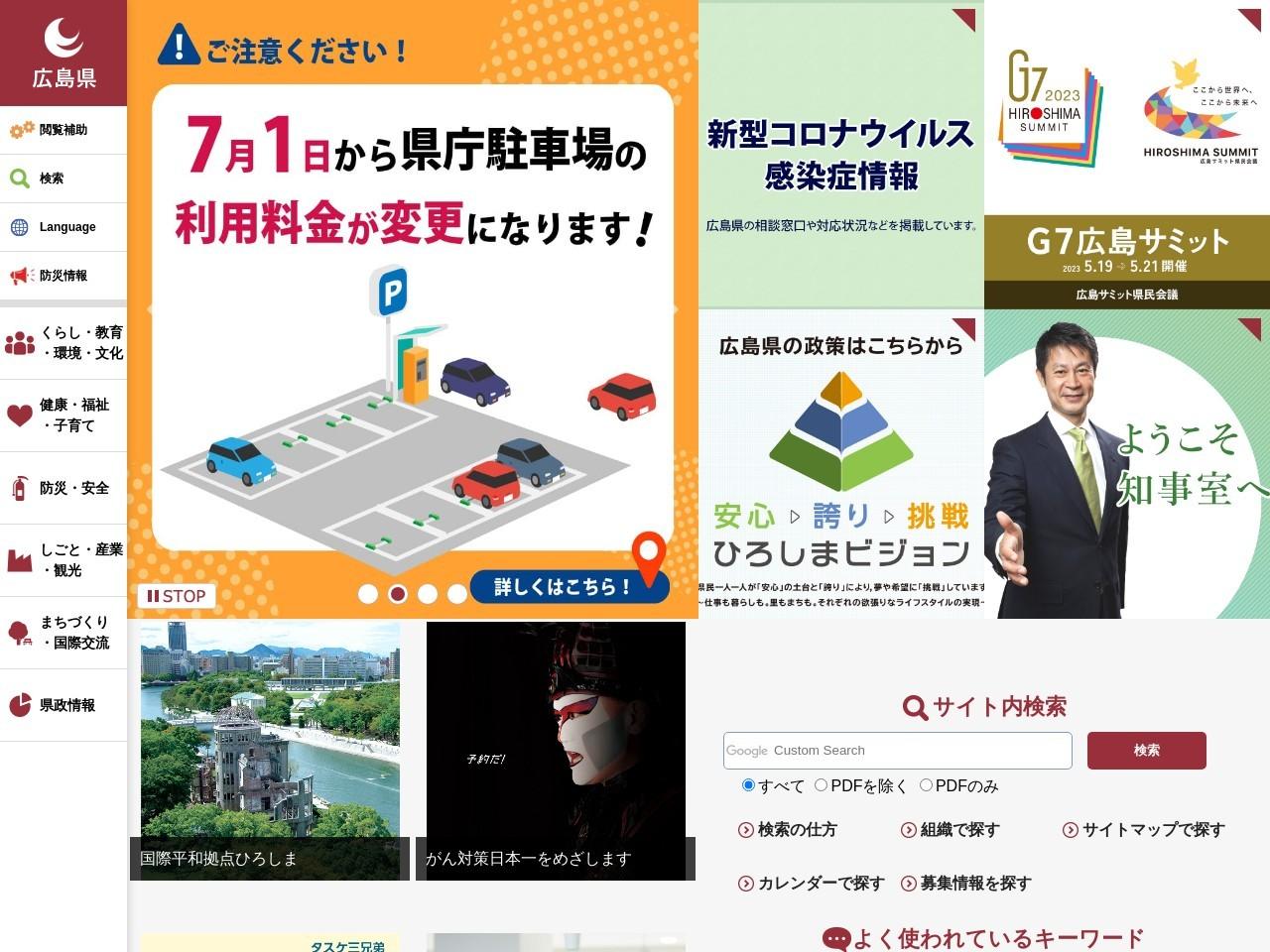 http://www.pref.hiroshima.lg.jp/soshiki/42/festa2017kokuchi.html