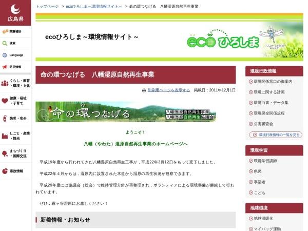 http://www.pref.hiroshima.lg.jp/site/eco/j-yawata-index.html