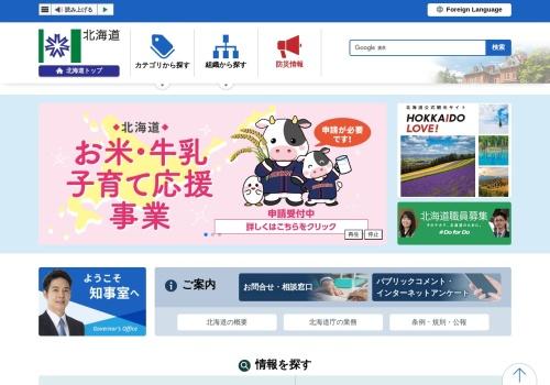 Screenshot of www.pref.hokkaido.lg.jp