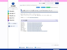 Screenshot of www.pref.ibaraki.jp