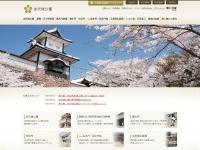 http://www.pref.ishikawa.jp/siro-niwa/kanazawajou/index.html