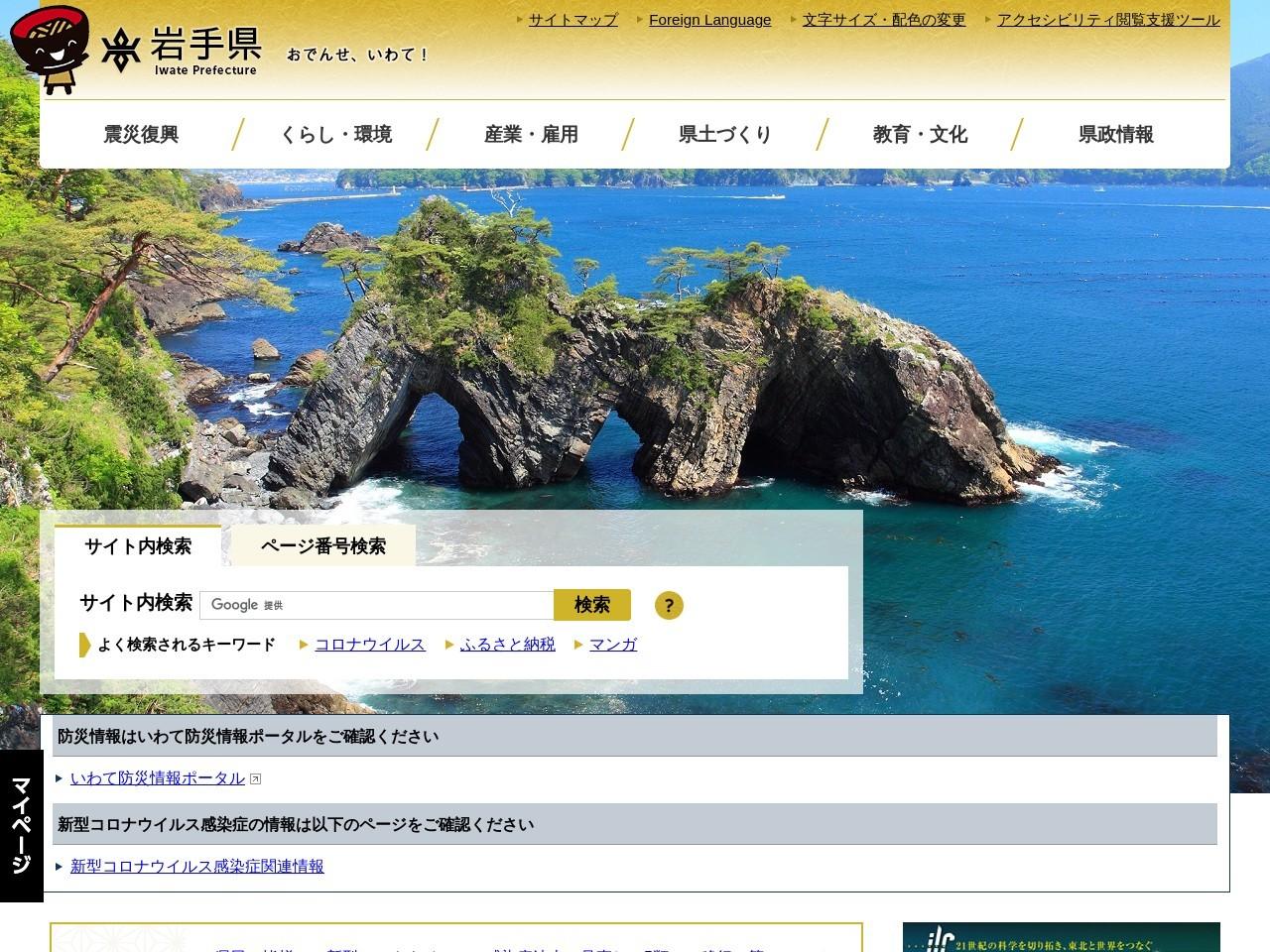 岩手県ホームページ トップページ