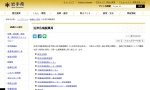 Screenshot of www.pref.iwate.jp