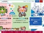 http://www.pref.kagoshima.jp/