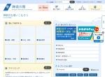 Screenshot of www.pref.kanagawa.jp