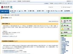 高知県屋外広告物条例(高知県)