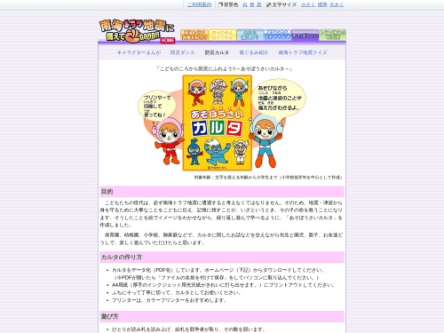http://www.pref.kochi.lg.jp/~shoubou/sonaetegood/enjoy/carta.html