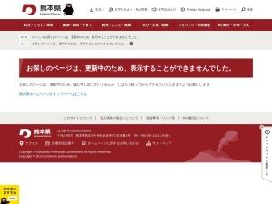 http://www.pref.kumamoto.jp/police/page1455.html?type=top