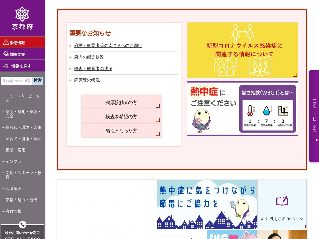 http://www.pref.kyoto.jp/index.html
