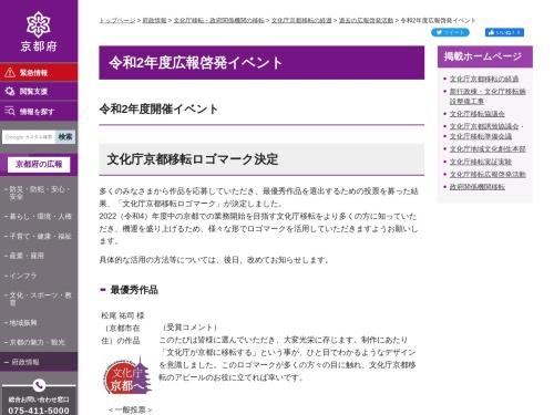 Screenshot of www.pref.kyoto.jp