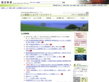 Screenshot of www.pref.kyoto.jp