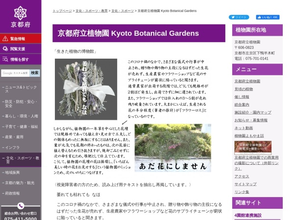 http://www.pref.kyoto.jp/plant/index.html