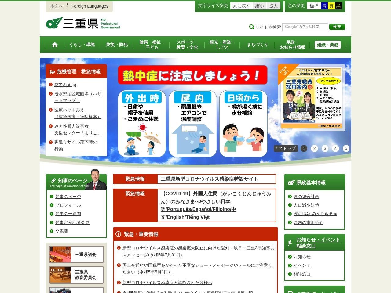 http://www.pref.mie.lg.jp/CHISANM/HP/foodinnovation/project/teirinmai.htm