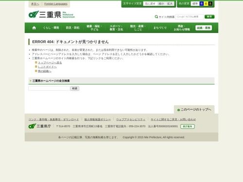 Screenshot of www.pref.mie.lg.jp