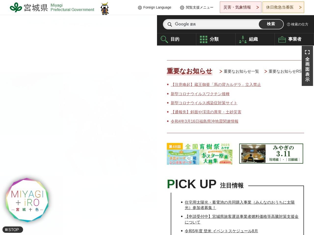 http://www.pref.miyagi.jp/soshiki/kasen/dam-naganuma.html