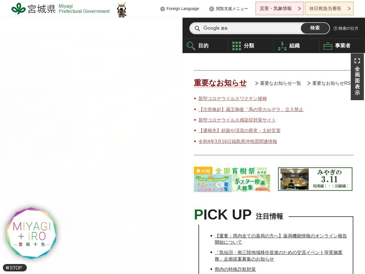 http://www.pref.miyagi.jp/site/event/nabe-2015.html