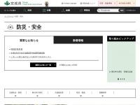http://www.pref.miyagi.jp/life/2/