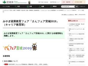 http://www.pref.miyagi.jp/site/sub-jigyou/car-sanfair.html