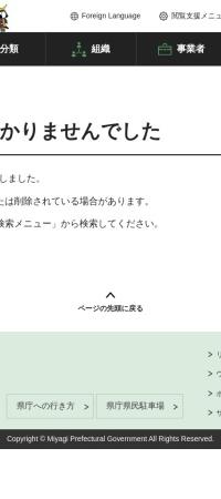 http://www.pref.miyagi.jp/soshiki/supoken/soccer.html