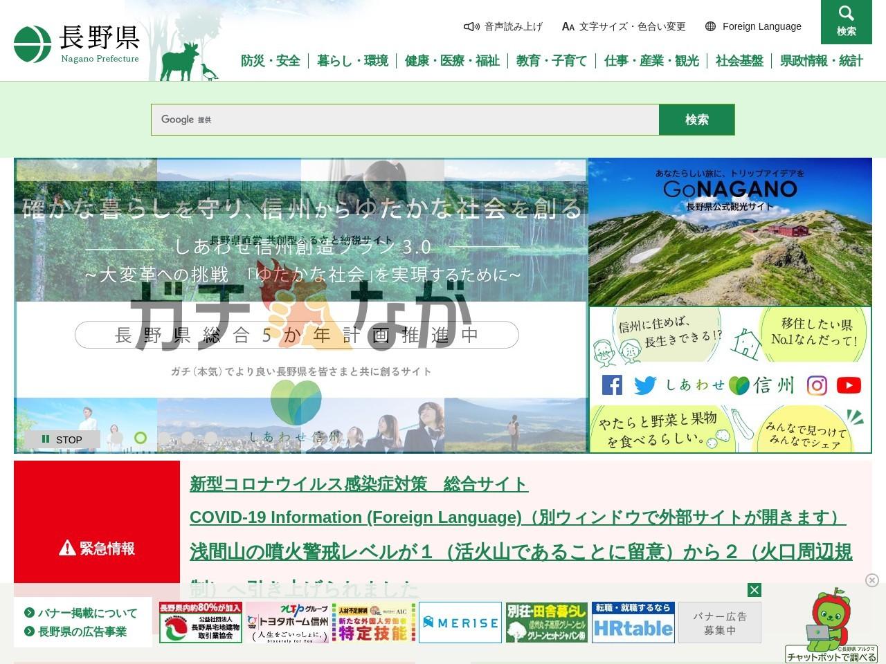 http://www.pref.nagano.lg.jp/kisochi/kisochi-seisaku/