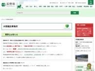 http://www.pref.nagano.lg.jp/kisoken/