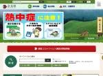 Screenshot of www.pref.nara.jp