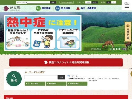 http://www.pref.nara.jp/
