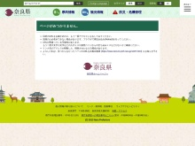 Screenshot of www.pref.nara.jp