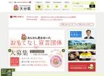 Screenshot of www.pref.oita.jp