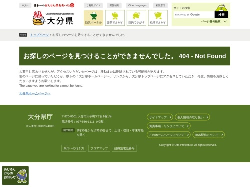 Screenshot of www.pref.oita.jp