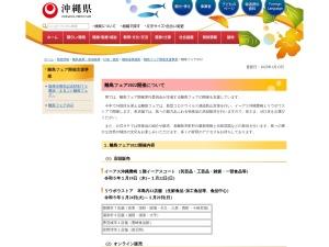 http://www.pref.okinawa.jp/site/kikaku/chiikirito/ritoshinko/ritoufair.html