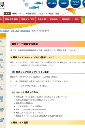 Screenshot of www.pref.okinawa.jp