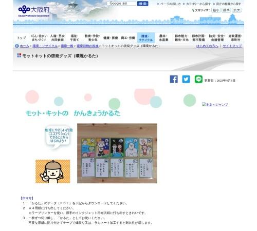 http://www.pref.osaka.jp/chikyukankyo/katsudo/motkit_karuta.html