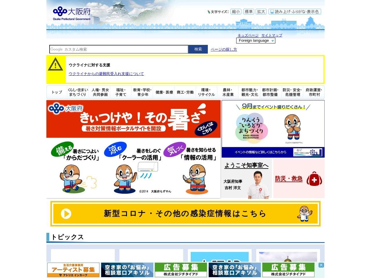 Screenshot of www.pref.osaka.lg.jp