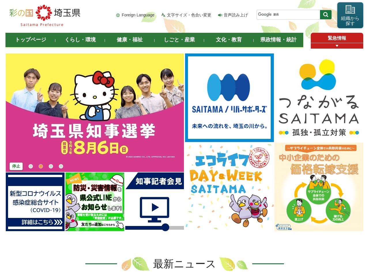 http://www.pref.saitama.lg.jp/site/ikushutop/sainokagayaki.html