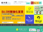 Screenshot of www.pref.tochigi.lg.jp