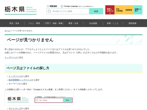 Screenshot of www.pref.tochigi.lg.jp