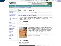 http://www.pref.tottori.lg.jp/1834.htm
