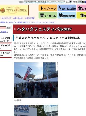 Screenshot of www.pref.tottori.lg.jp