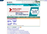 Screenshot of www.pref.tottori.lg.jp