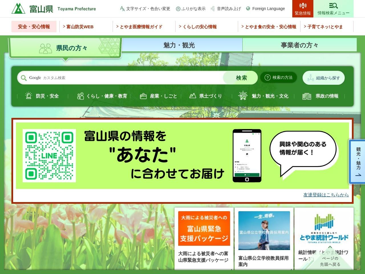 Screenshot of www.pref.toyama.jp