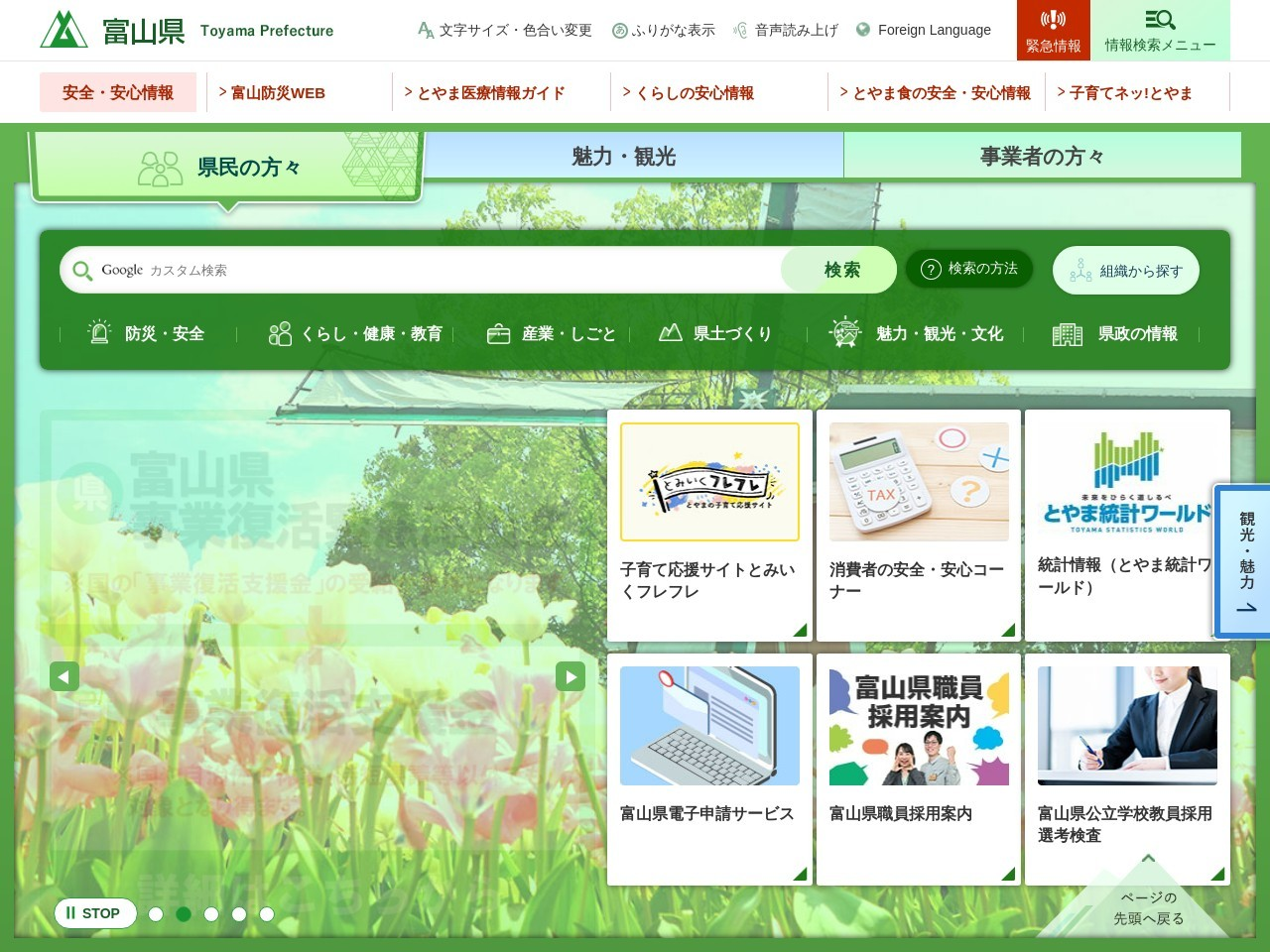 http://www.pref.toyama.jp/gaiyou/song.html
