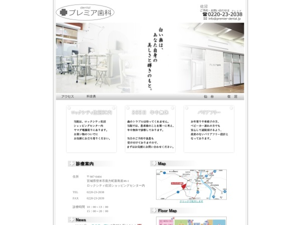 Screenshot of www.premier-dental.jp