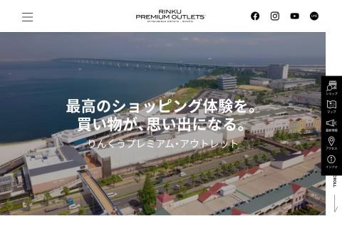 Screenshot of www.premiumoutlets.co.jp