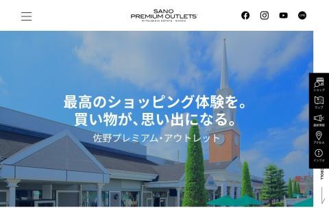 http://www.premiumoutlets.co.jp/sano/