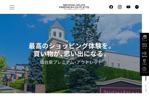 http://www.premiumoutlets.co.jp/sendaiizumi/