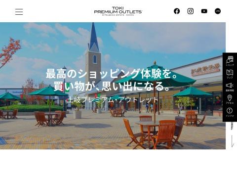 http://www.premiumoutlets.co.jp/toki/